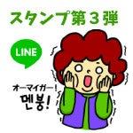 エンジョイ韓国LINEスタンプ3