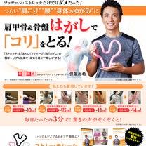 「ストレッチハーツ」を使って肩甲骨&骨盤はがしをご家庭で♡の記事に添付されている画像