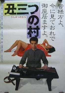 丑三つの村(修正版) | お茶ど...