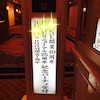 企業様アニバーサリーパーティ☆1人で15分のショータイムをさせて頂きましたの画像