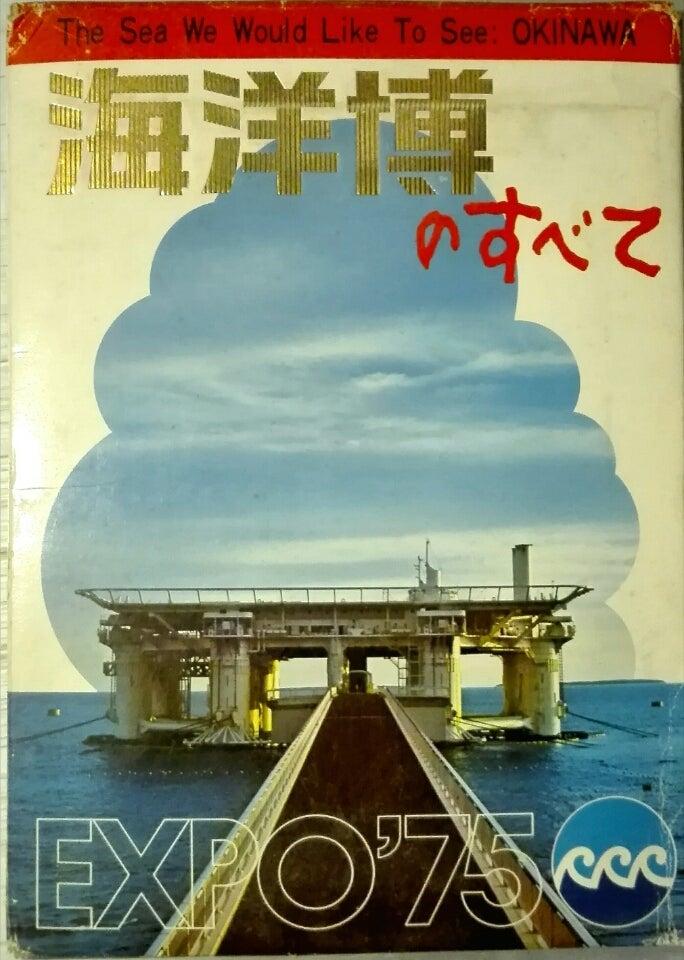 伊豆高原「怪しい少年少女博物館」のブログ沖縄海洋博を憶えていますか?
