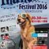 伊豆高原「愛犬の駅」で貸切イベント開催!の画像