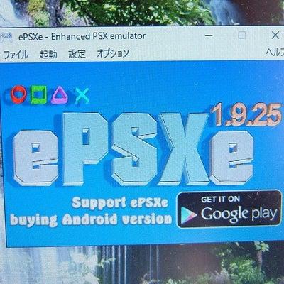 その7 ePSXeのエミュレーターソフトで液晶テレビに投影しゲームを再生の記事に添付されている画像