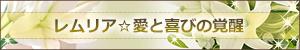 レムリア☆愛と喜びの覚醒