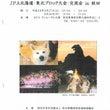JPA(日本難病・疾…