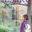 『花saku』11月…