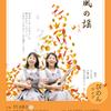 新潟公演情報!+公演チラシ掲載!の画像