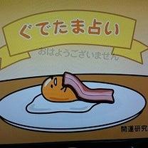 3/23今日の占い TBSテレビ はやドキ!「宇月田麻裕・ぐでたま占い」世界気象の記事に添付されている画像