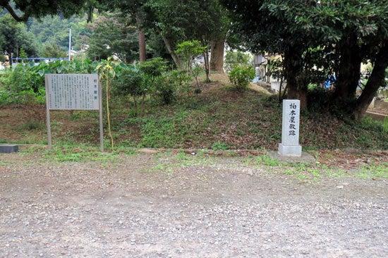 【写1】柏木屋敷
