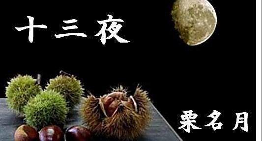 十三夜』 | The One and Only …