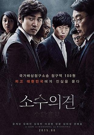 韓国映画「国選弁護人ユン・ジン...