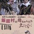 映画「飯舘村の母ちゃ…