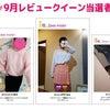✿9月レビュークイーン✿ 当選者様 発表!!の画像
