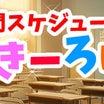 萌え萌えみるきー 週間スケジュール★随時更新