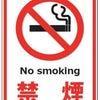 【施術場所での喫煙に関しまして】の画像