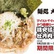 新潟坦々麺界の最重要…
