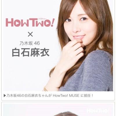 HowTwo!×乃木坂46白石麻衣ちゃんの記事に添付されている画像