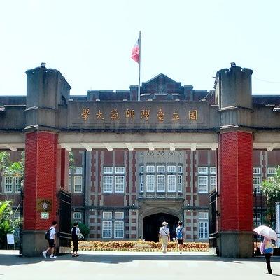 国立台湾師範大学。の記事に添付されている画像