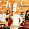 10/13(木)夜10時15分スタート!Chef〜三ツ星の給食〜試写会&舞台挨拶♡の画像