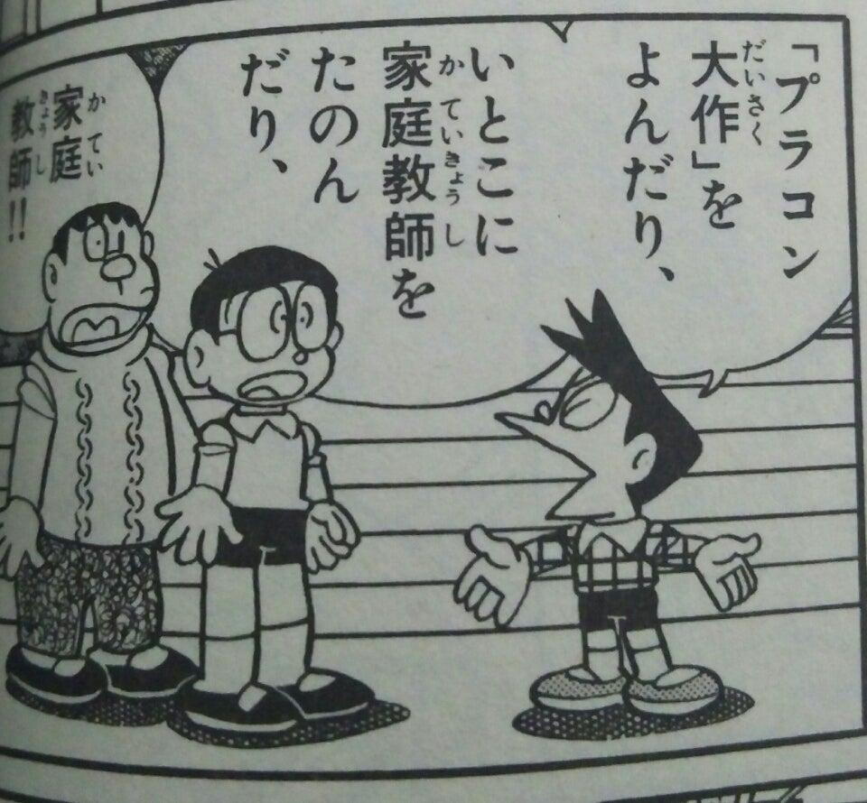 DSロッキーの闘魂こめて!(関西G党)たかや健二先生が10/2に亡くなられていたそうです。コメント