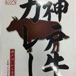 神戸牛カレー