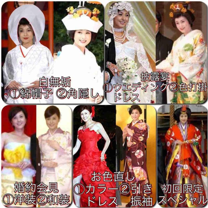 藤原 紀香 結婚 式