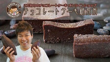 チョコレートケーキ研究所オンラインショップ