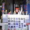 新潟知事選の画像