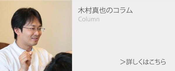 木村さんコラム