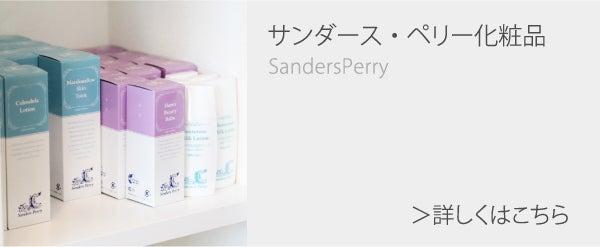 サンダースペリー化粧品