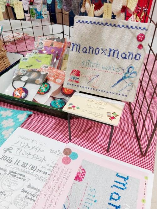 刺繍編み物のお店マノマノ手作りポップ