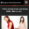 10/22《TOKYU AUTUMN STAGE in 第11回 渋谷音楽祭》の画像