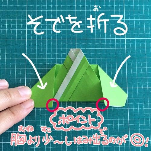 56miryon流☆折り紙でチマチョゴリを折る方法