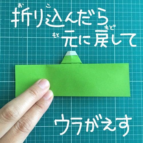 51miryon流☆折り紙でチマチョゴリを折る方法