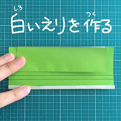 34miryon流☆折り紙でチマチョゴリを折る方法