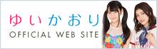 yuikaori_banner