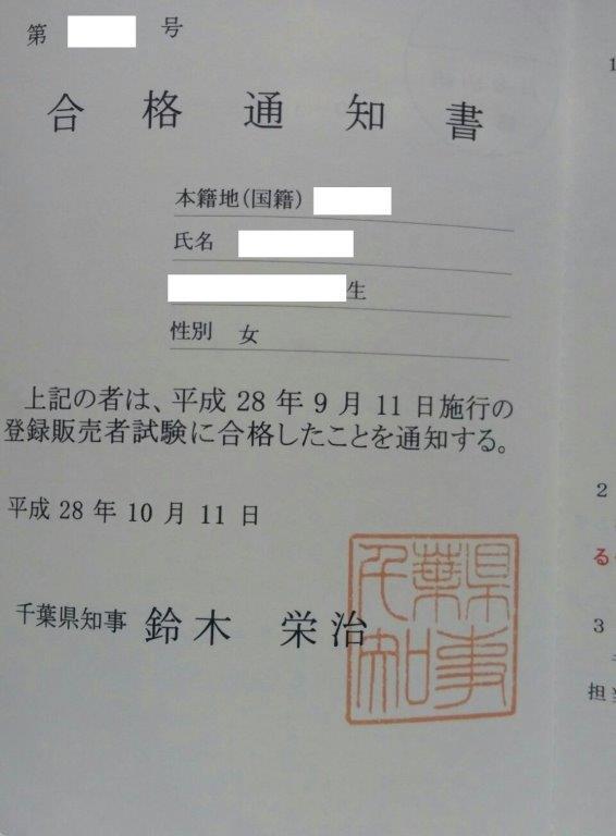登録販売者試験(平成28年・千葉県)反省点など。
