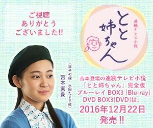 「とと姉ちゃん」DVD