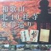 10月10日に紀州10社寺、龍と一緒に弾丸ツアー*\(^o^)/*の画像
