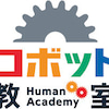 【愛学NEWS】注目度No1のロボット教室が松山で!の画像