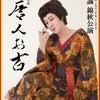 松井 誠さん 錦秋公演「唐人 お吉」 の画像