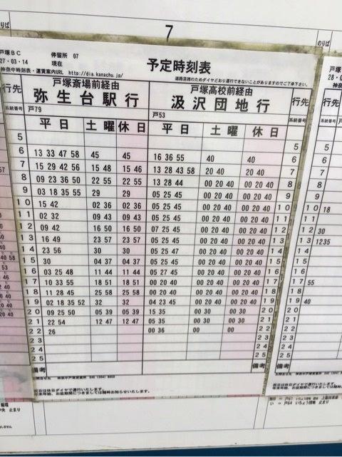 【バス時刻表】戸塚駅発〜日産前行き時刻表、神奈中バス ...
