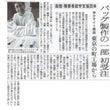 函館NPO法人「セラ…