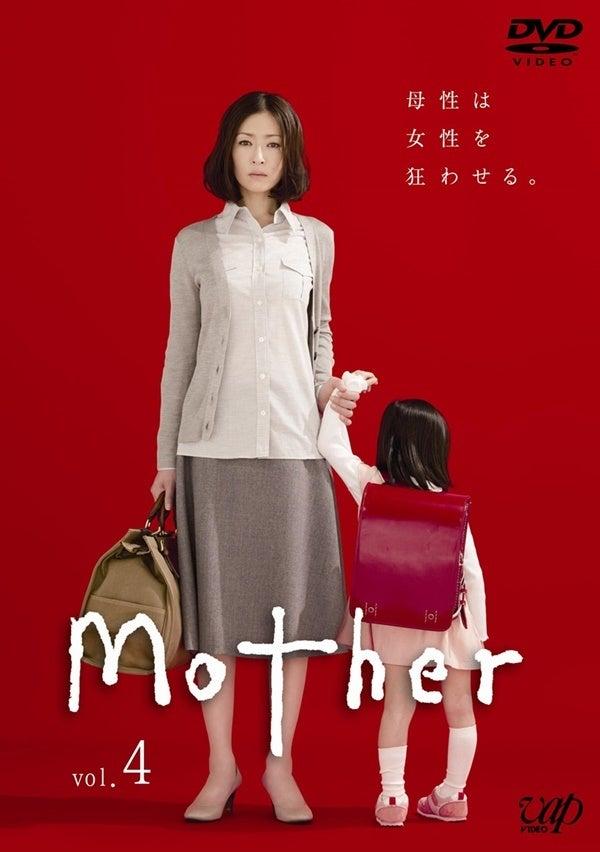 Mother|松雪泰子|尾野真千子