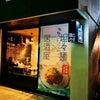 担々麵×居酒屋 えいこう~料理も麺も満足ですの画像