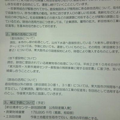 旧東大阪市・大東市清掃センター新田事業所跡地についての記事に添付されている画像