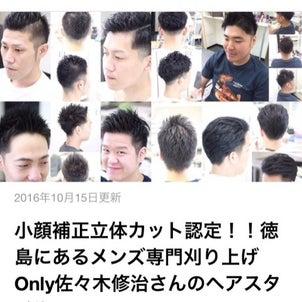 美容サロン情報マガジン『マカロン』の画像