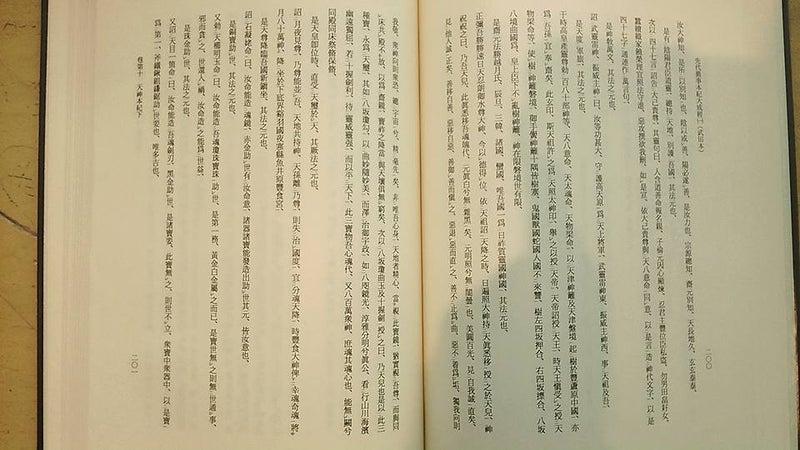 続神道大系