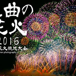 【大曲の花火2016】全国花火競技大会の画像