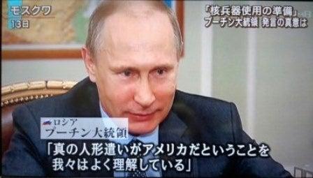 プーチン02